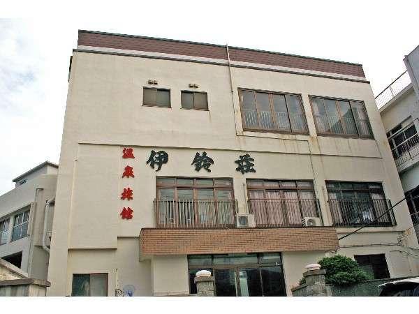 温泉旅館 伊鈴荘の外観