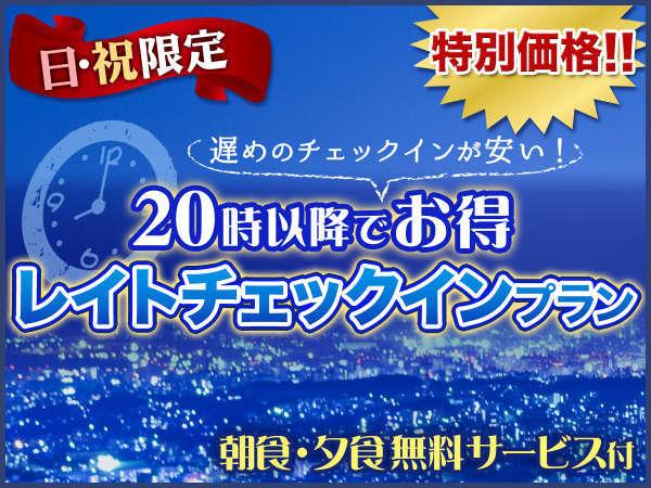 【日・祝限定】20時以降のレイトイン/夕食・朝食無料サービス付!