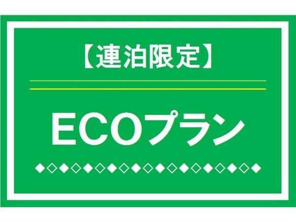 【ECOプラン】2連泊以上で10%割引★
