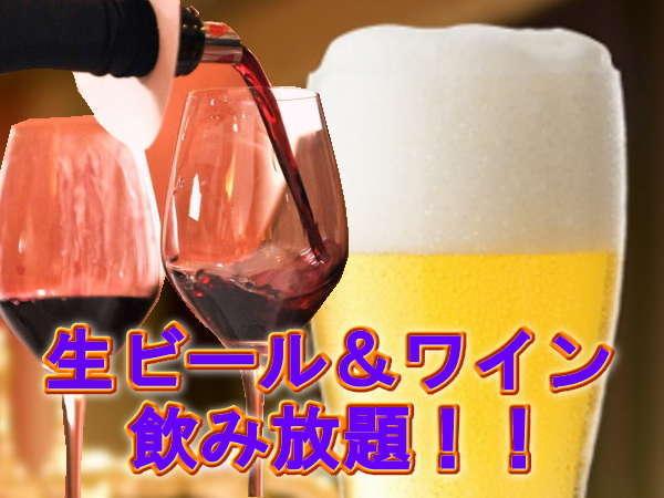 【行こうぜ!男旅★飲み放題付】生ビール&ワインが飲み放題!お部屋でおつまみ付♪