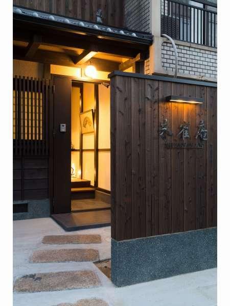 何人でもお値段変わらず♪【無料レンタサイクル付き】伝統的な京町家に暮らしように泊まる