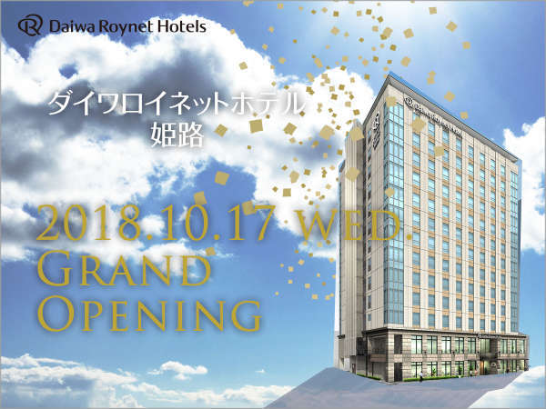 ダイワロイネットホテル姫路