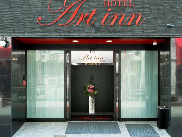ホテル アートイン難波 大阪