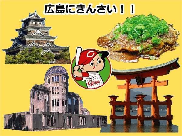 【平和公園】と【宮島】に行きたいっ!あと、お好みも