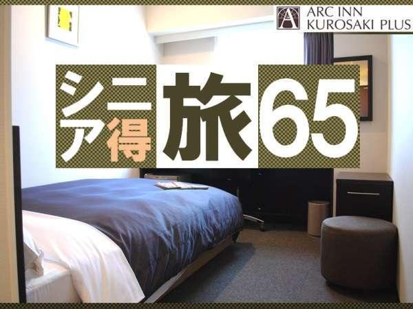 【65歳以上限定】アクティブ・シニア得旅ラ65プラン☆朝食無料♪全室Wi‐Fi完備♪