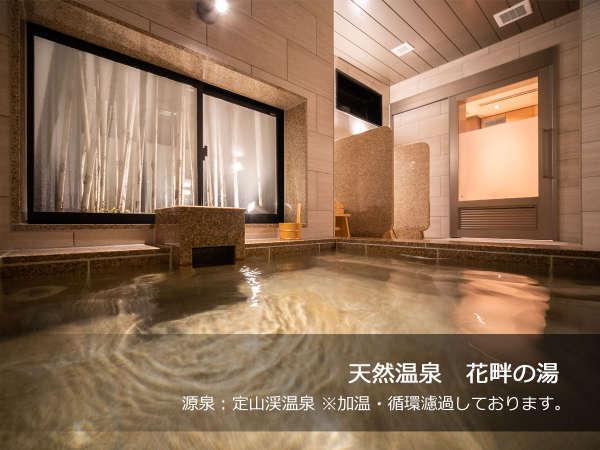 男女別天然温泉 花畔の湯(※夜通しご入浴頂けます。)