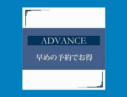 ■ADVANCE30[早割30]素泊まり 【ネット予約限定】