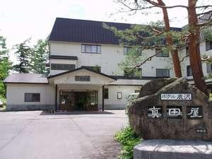 新鹿沢温泉 ホテル鹿沢 真田屋の外観