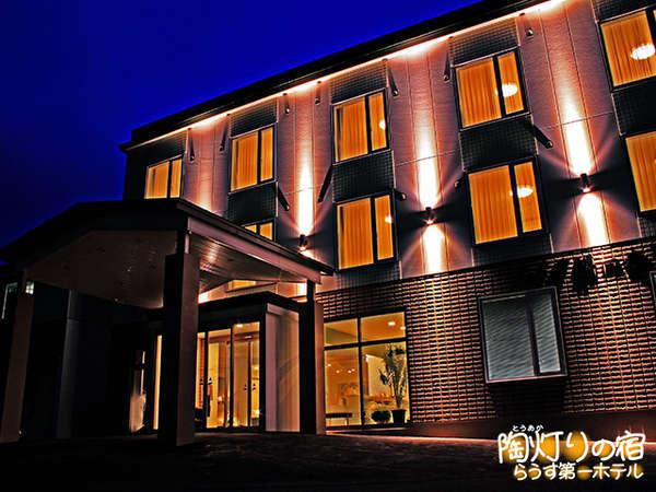 知床国立公園羅臼温泉郷「陶灯りの宿らうす第一ホテル」の外観