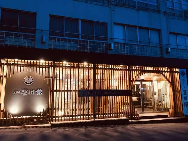 湯田中温泉せせらぎの宿 ホテル星川館