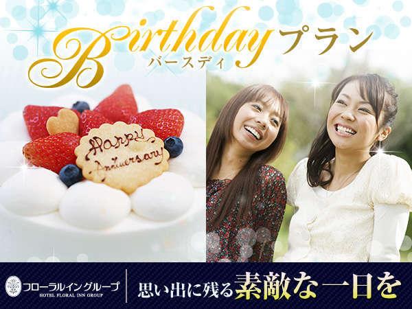 誕生日記念【バースデー限定】★1部屋限定★お一人様シングルプラン♪