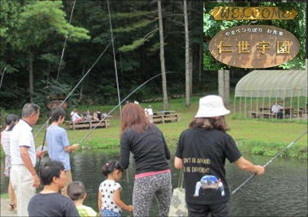 【仁世宇園】ヤマメ釣り体験付き宿泊プラン♪