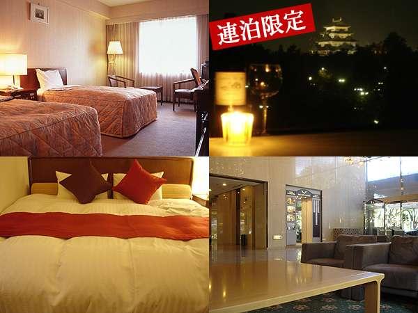 ●名古屋観光&ビジネススティ【連泊】プラン♪(スタンダード料金よりお値打ち)