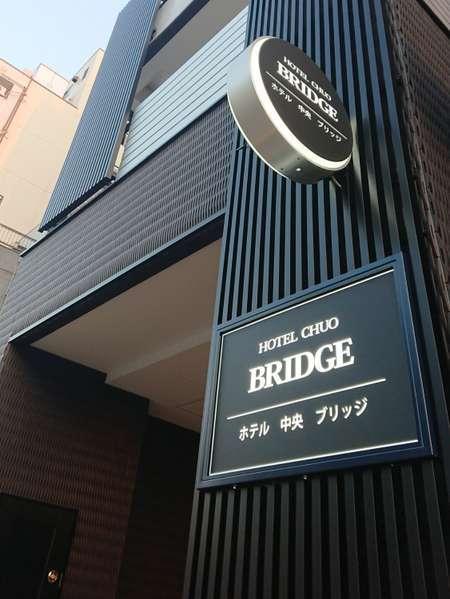 ホテル中央ブリッジ