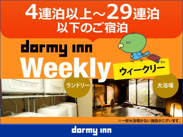 【Weekly】4泊以上限定 ウィークリープラン♪≪素泊り≫ 〜【連泊】でお得!〜