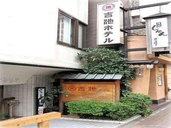 吉池ホテル