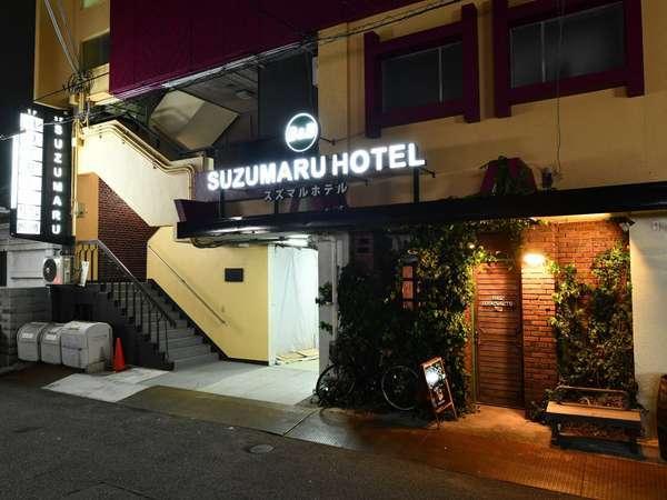 スズマルホテル