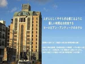 岡崎オーワホテルの外観