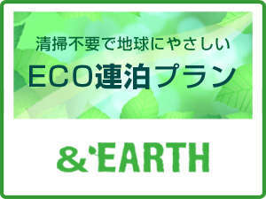 Eco連泊プラン ~未来のために私たちにできること~(素泊まり)
