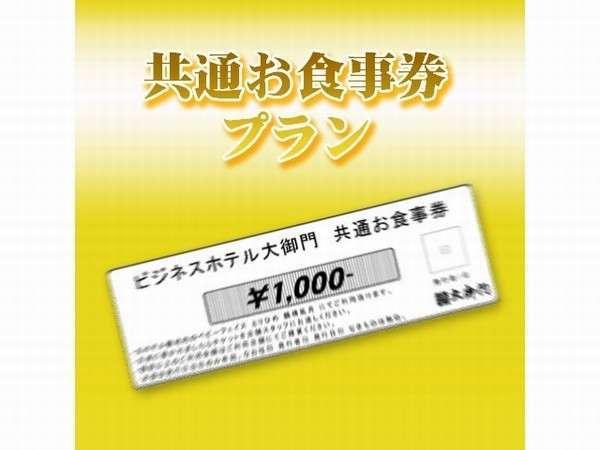 食事券(¥1,000券)付プラン