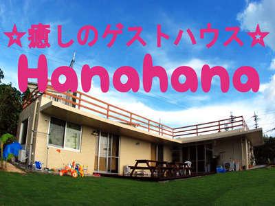 癒しのゲストハウス Hanahanaの外観