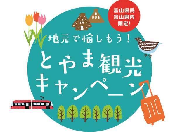 富山県民限定「地元で愉しもう!」ご利用いただけます。