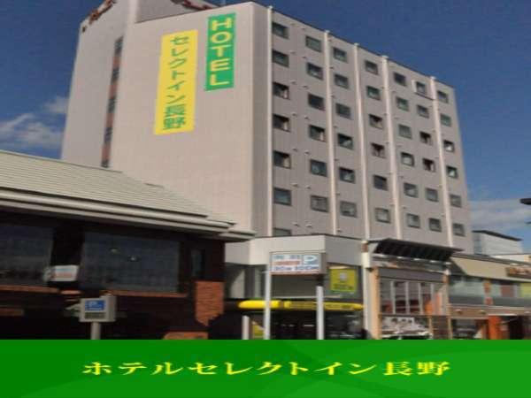 ホテルセレクトイン長野の外観