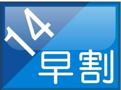 【早期割引】早期割14プラン 〜室数限定!〜 ★駐車場無料 Wi-Fi完備★