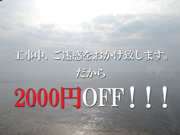 <工事期間限定>少しの間ごめんなさい!お詫びに★通常価格よりお一人様2000円OFF★