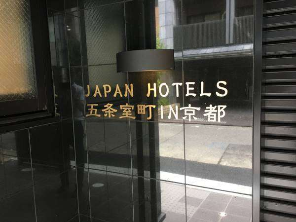 ジャパンホテルズ五条室町IN京都