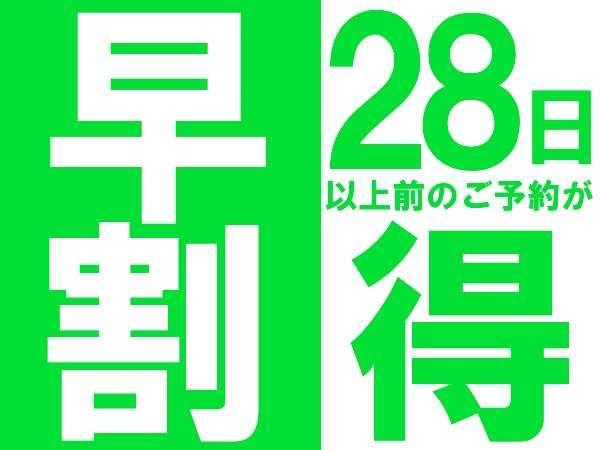 【ポイント10%】【早期割引】28日前に予約してお得!朝食&大江戸温泉