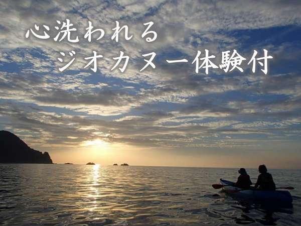 <小学1〜3年のお子様>ファミリー カヌー体験付プラン★【遊コース+ジオカヌー60分】♪