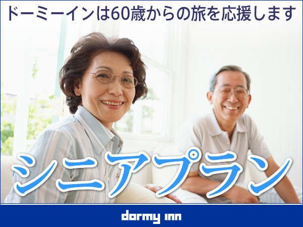 【60歳以上】湯ったり下関満喫プラン♪≪朝食付き≫