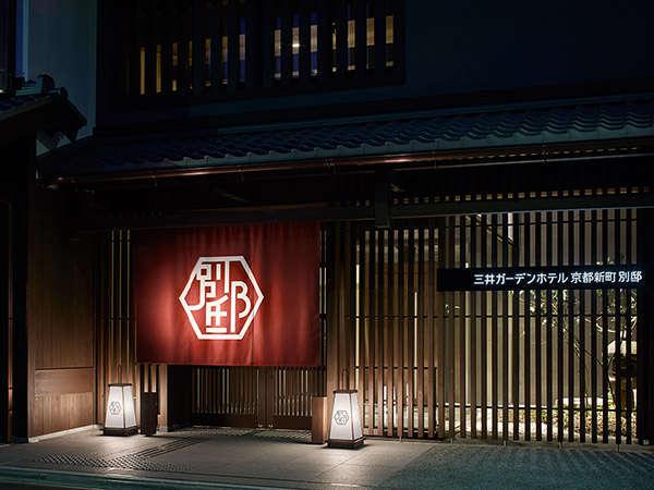 【ご当地特集掲載中】【じゃらん限定】京都旅行応援〜ホテルでゆったりステイ〜レイトチェックアウト13時♪
