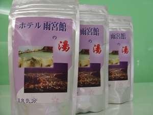 ■オリジナル入浴剤  『雨宮館の湯』:(温泉成分を忠実に再現!お土産販売有)大サイズ1200円