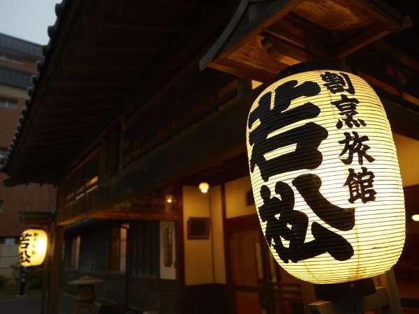 【1日2室限定】夕食お部屋出し◆歴史に彩られた本館客室で若松の旬を味わう