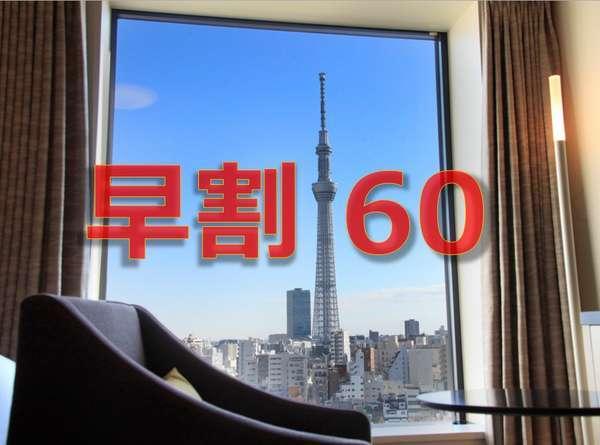 【早割60】【料金お得】クチコミ総合4.7 -2015年12月開業!浅草、東京観光にオススメ♪-