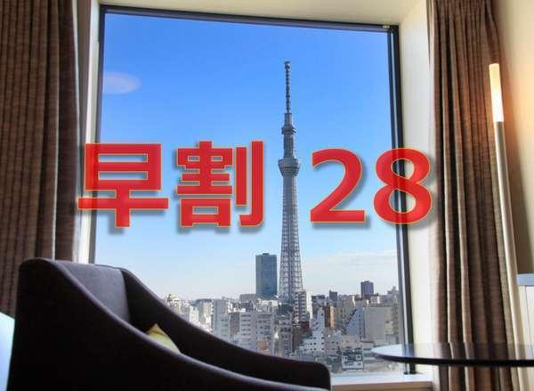 【早割28】【料金お得】クチコミ総合4.7 -2015年12月開業!浅草、東京観光にオススメ♪-