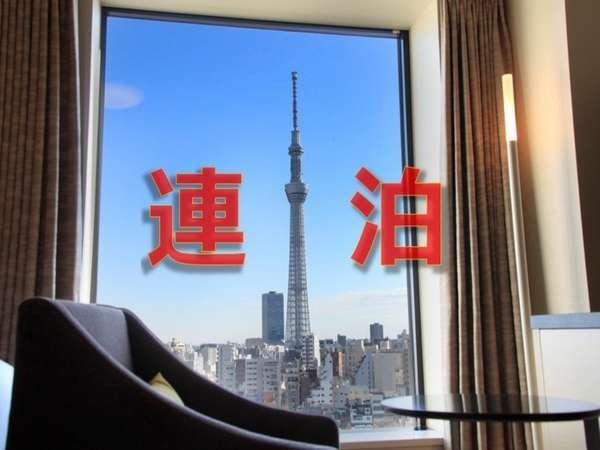 【連泊割】3泊以上で料金お得 -2015年12月開業!浅草、東京観光にオススメ♪-