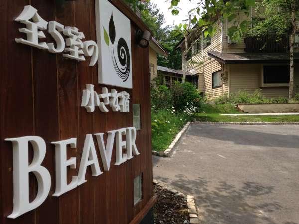 5室の小さな宿 旬菜フレンチ&貸切露天 Beaverビーバー