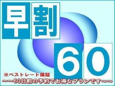 【オンラインカード決済限定】☆先得60☆60日前までのご予約でお得な早割プラン【全室シモンズベッド♪】