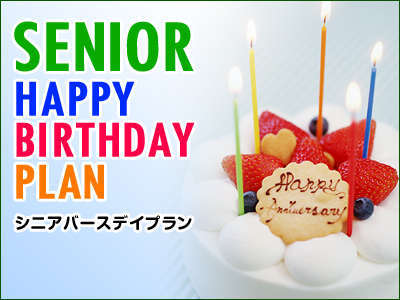 【70歳以上限定】当日誕生日の方はハッピー☆シニアバースデイプラン※要身分証提示