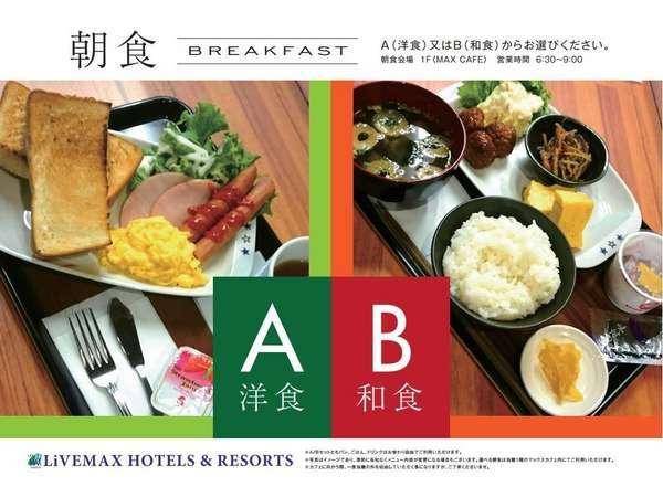 【選べる軽朝食付きプラン】1階マックスカフェ内にてご提供♪美味しいコーヒーも大人気【06:30~09:00】