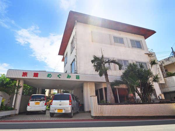 旅館 めぐみ荘<与論島>