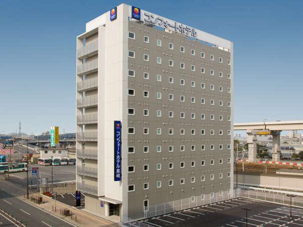 コンフォートホテル黒崎の外観