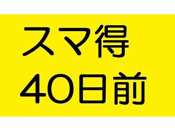 スマ得☆40日前プラン☆ご出張の多いビジネスマンにオススメのプランです!!