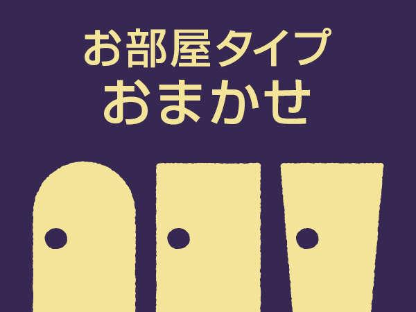 【マイステイズ直前割】突然の宿泊をサポート!