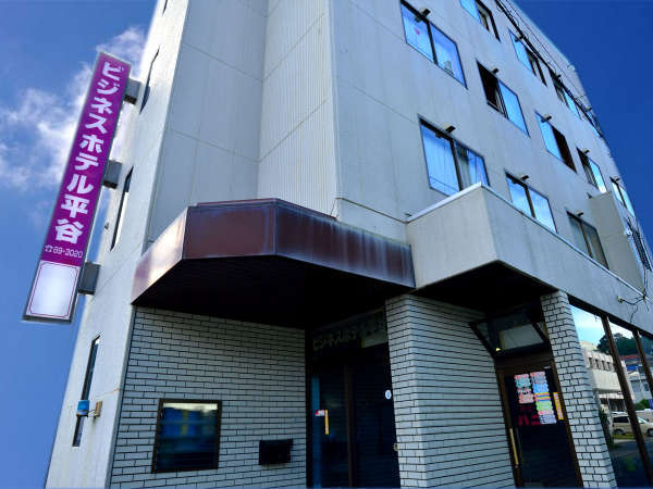 ビジネスホテル平谷の外観