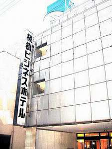 桜橋ビジネスホテルの外観