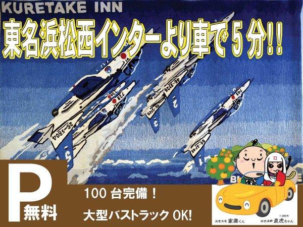 Kuretake-Inn Hamamatsu Nishi I.C.